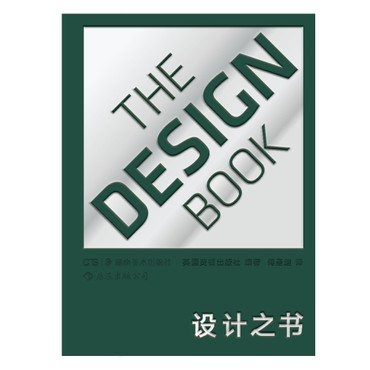 设计之书(京东全渠道专享)
