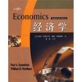 经济学(第18版)【荐书联盟推荐】