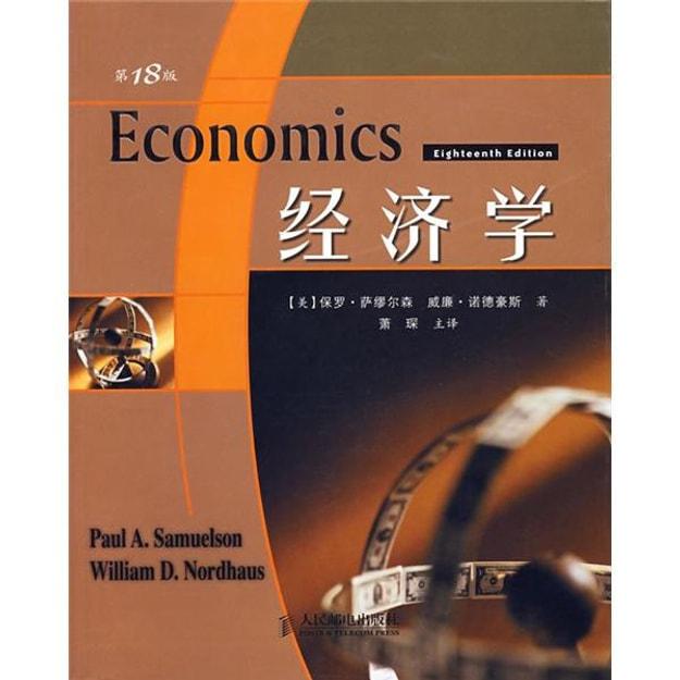 商品详情 - 经济学(第18版)【荐书联盟推荐】 - image  0