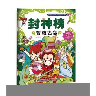 封神榜冒险迷宫-中国经典名著多次擦写大迷宫(反复擦写书!交错迷宫,训练孩子解决问题及逻辑思考的能