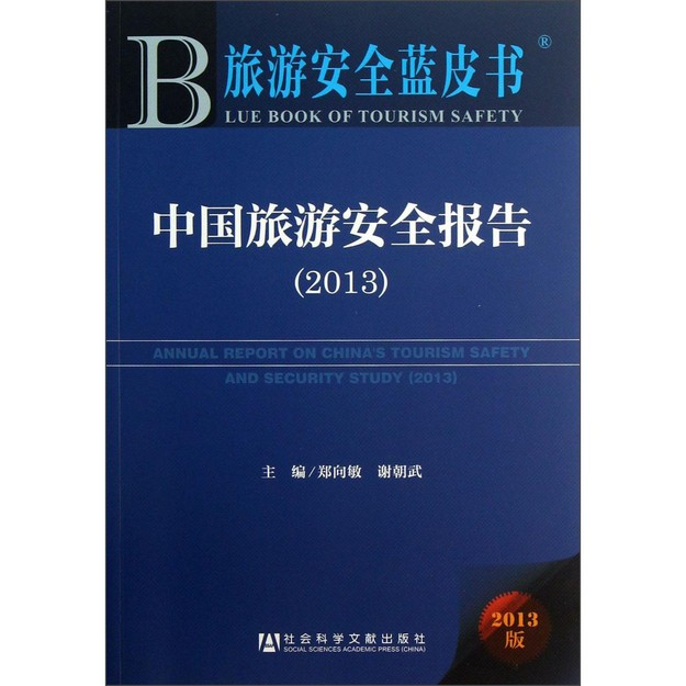 商品详情 - 旅游安全蓝皮书:中国旅游安全报告(2013) - image  0