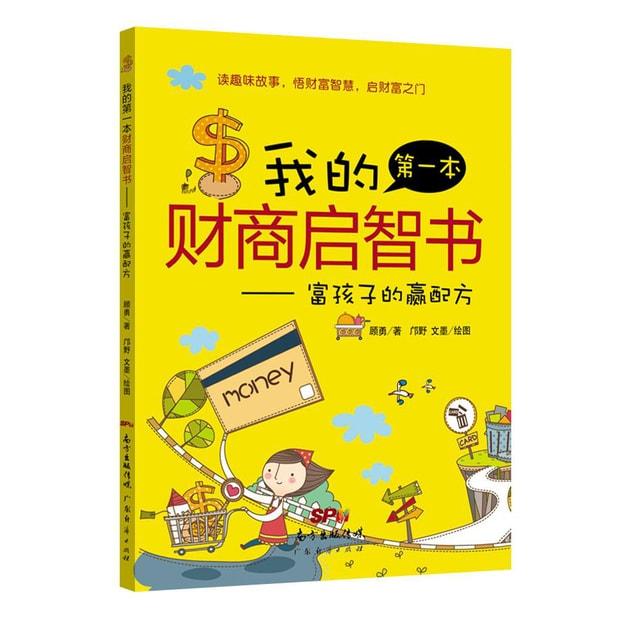商品详情 - 我的第一本财商启智书一富孩子的赢配方 - image  0