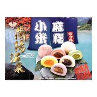 台湾皇族 兰阳温泉 小米麻薯 综合口味 300g