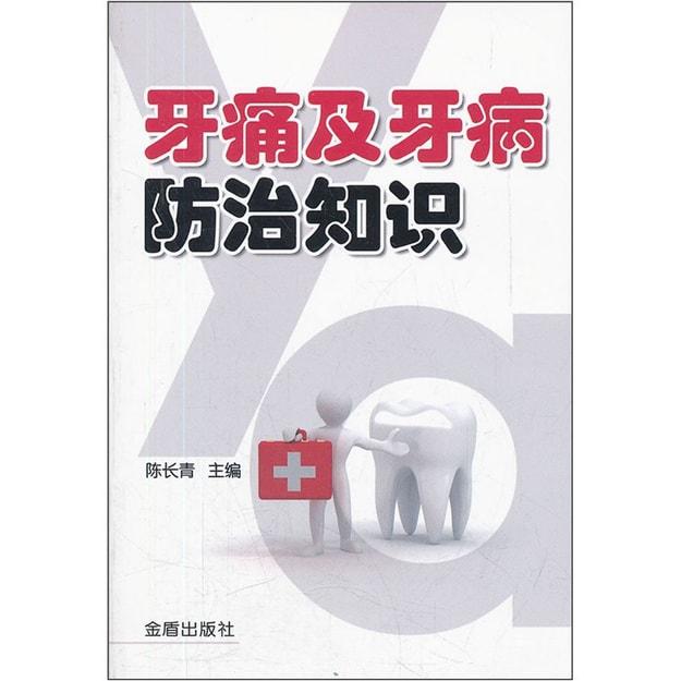 商品详情 - 牙痛及牙病防治知识 - image  0