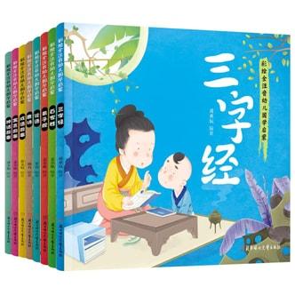 幼儿国学启蒙经典 彩绘全注音(套装共8册)
