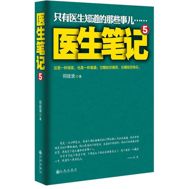 商品详情 - 医生笔记5 - image  0