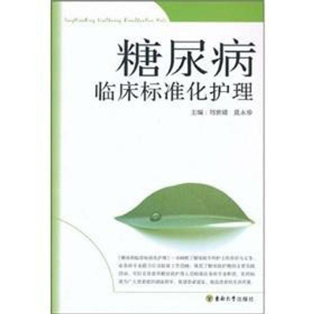 商品详情 - 糖尿病临床标准化护理(附光盘1张) - image  0