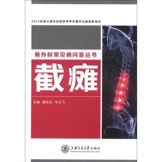 骨外科常见病问答丛书:截瘫