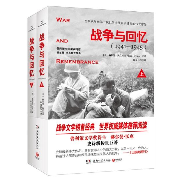商品详情 - 战争与回忆(全2册) - image  0