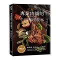 【繁體】專業肉舖的牛肉料理教本