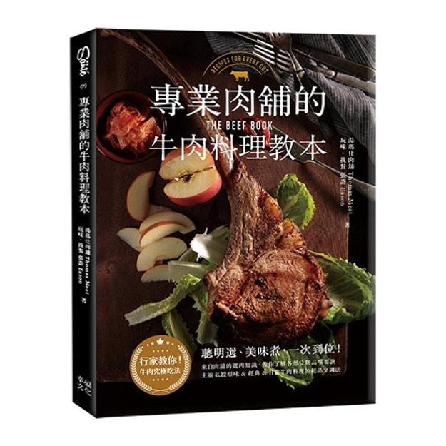商品详情 - 【繁體】專業肉舖的牛肉料理教本 - image  0