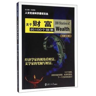 人文社会科学通识文丛 关于财富的100个故事