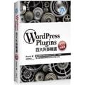 【繁體】WordPress Plugins 百大外掛精選(火力加強版)