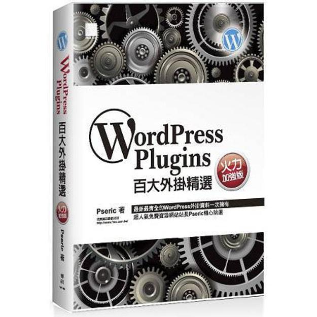 商品详情 - 【繁體】WordPress Plugins 百大外掛精選(火力加強版) - image  0