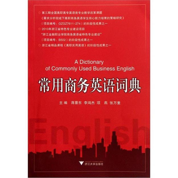 商品详情 - 常用商务英语词典 - image  0