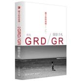 随手拍的浪漫:理光GRD/GR摄影手札(全彩)