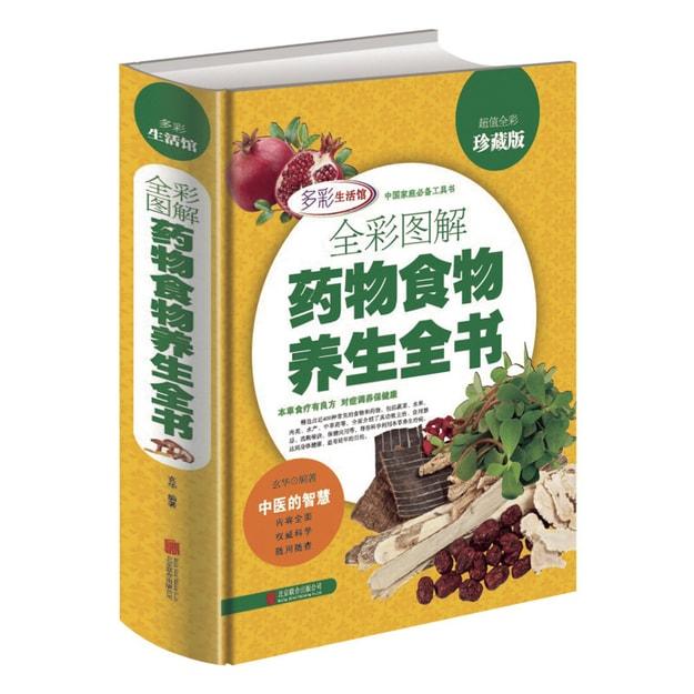 商品详情 - 全彩图解药物食物养生全书(超值全彩珍藏版) - image  0