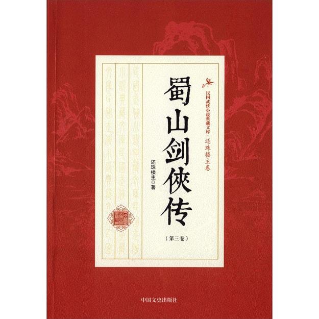 商品详情 - 蜀山剑侠传(第3卷) - image  0