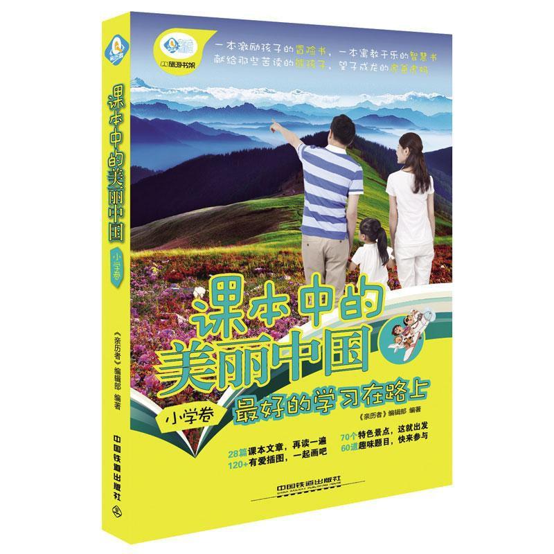 课本中的美丽中国:小学卷 怎么样 - 亚米网