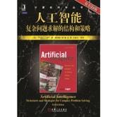 人工智能复杂问题求解的结构和策略(原书第6版)