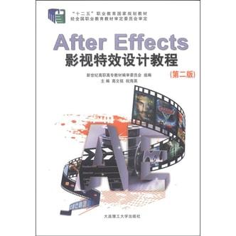 """After Effects影视特效设计教程(第二版)/""""十二五""""职业教育国家规划教材(附光盘1张)"""