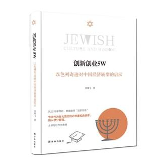 犹太智慧典藏书系 第三辑:创新创业5W:以色列奇迹对中国经济转型的启示