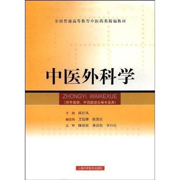 商品详情 - 中医外科学(供中医类中西医结合等专业用) - image  0