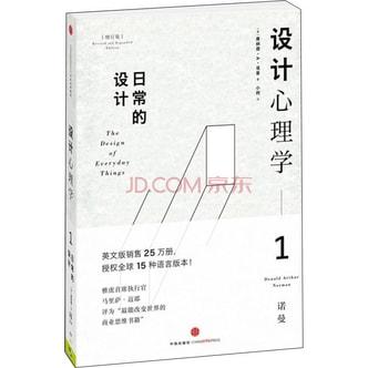 设计心理学1 日常的设计(增订版)