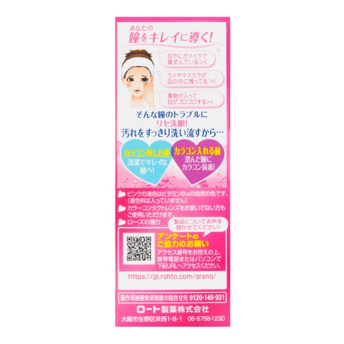 ROHTO LYCEE Medicated Eye Wash 80ml