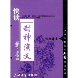 中国古典文学名著快读丛书:快读封神演义