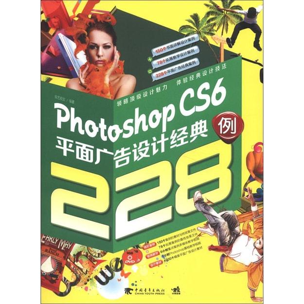 商品详情 - Photoshop CS6平面广告设计经典228例(附光盘) - image  0
