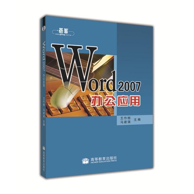 商品详情 - Word 2007办公应用(附学习卡1张) - image  0