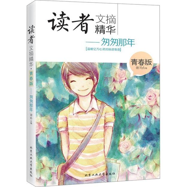 商品详情 - 读者文摘精华·青春版:匆匆那年 - image  0