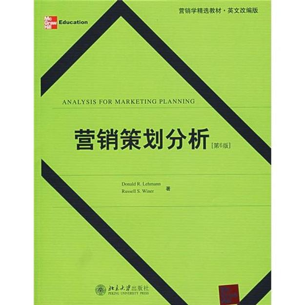 商品详情 - 营销学精选教材·英文影印版:营销策划分析(第6版) - image  0