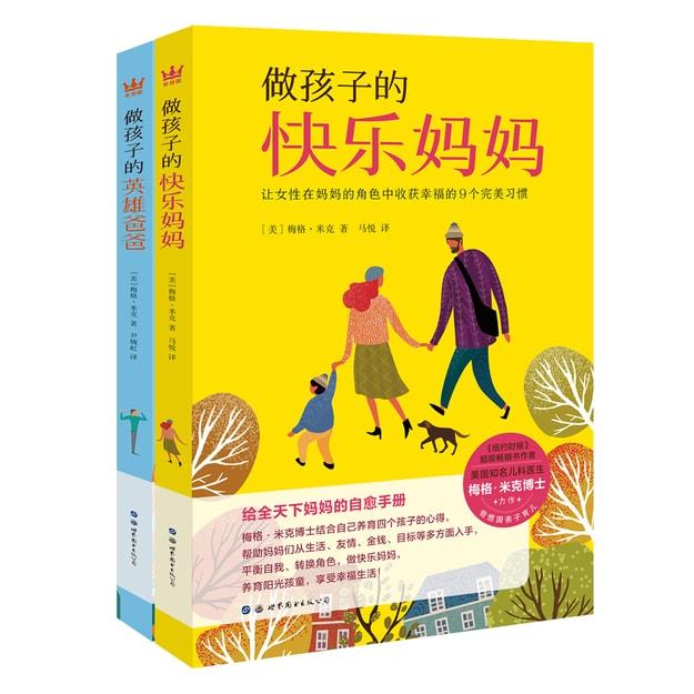 Product Detail - 做不焦虑父母:轻松读懂孩子的心(套装全2册,做孩子的快乐妈妈+做孩子的英雄爸爸)(奇想国童书) - image 0