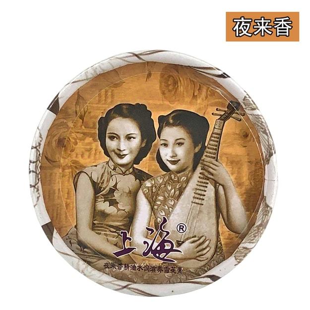 商品详情 - 【中国直邮】上海女人雪花膏面霜 保湿 护手霜 夜来香 80g - image  0