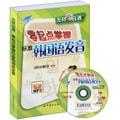 无师自通:零起点掌握标准韩国语发音(附MP3光盘)