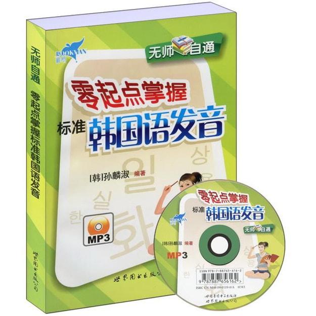 商品详情 - 无师自通:零起点掌握标准韩国语发音(附MP3光盘) - image  0