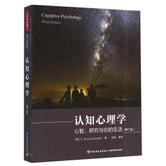 认知心理学:心智、研究与你的生活(第3版)