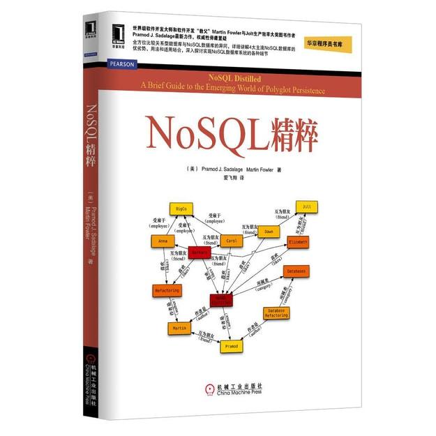 商品详情 - NoSQL精粹 - image  0