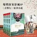 簪中录(全四册)(《青簪行》原著小说,作者全书修订,新增八万字番外)