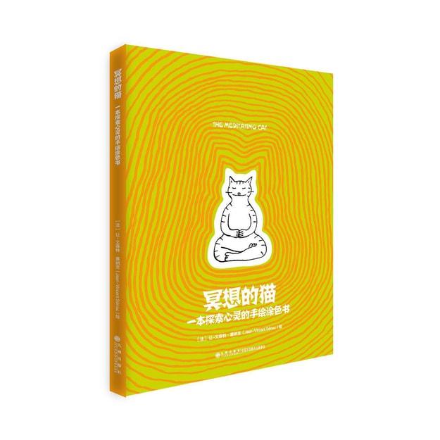 商品详情 - 冥想的猫:一本探索心灵的手绘涂色书 - image  0