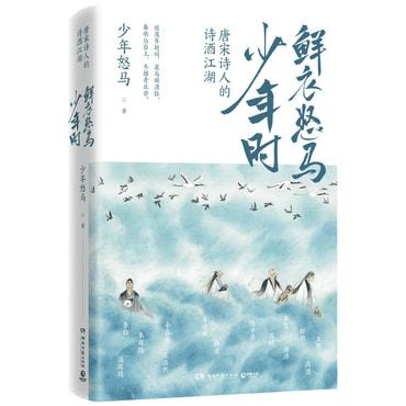 鲜衣怒马少年时-唐宋诗人的诗酒江湖