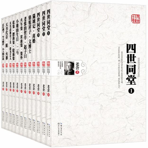 商品详情 - 老舍小说全集(套装全12册) - image  0