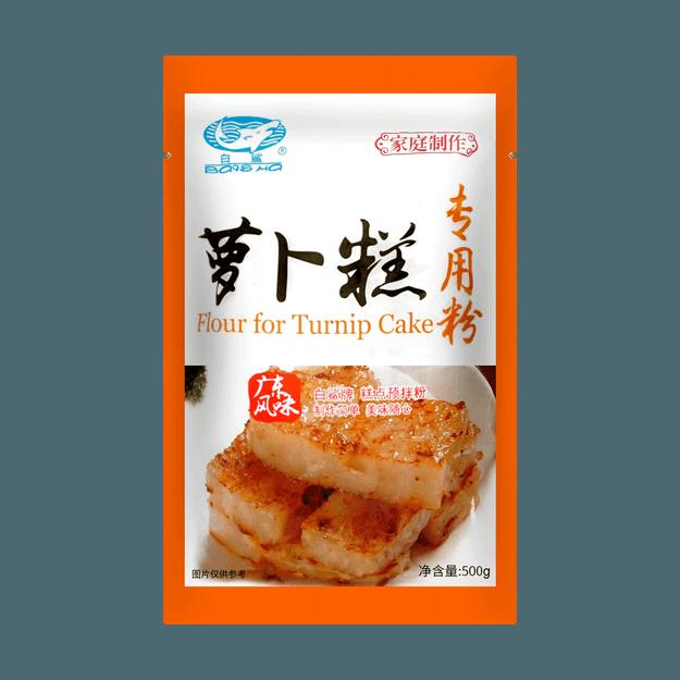 商品详情 - 白鲨  萝卜糕专用粉 糕点预拌粉 500g - image  0