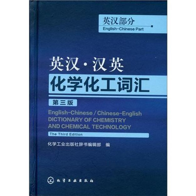 商品详情 - 英汉、汉英化学化工词汇(英汉部分)(第3版) - image  0