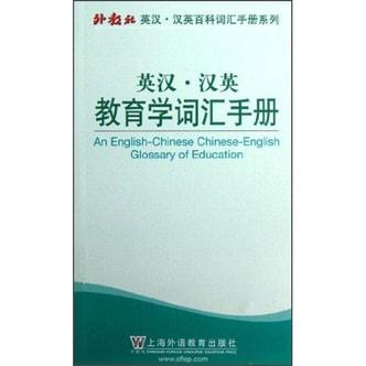 外教社英汉·汉英百科词汇手册系列:英汉·汉英教育学词汇手册