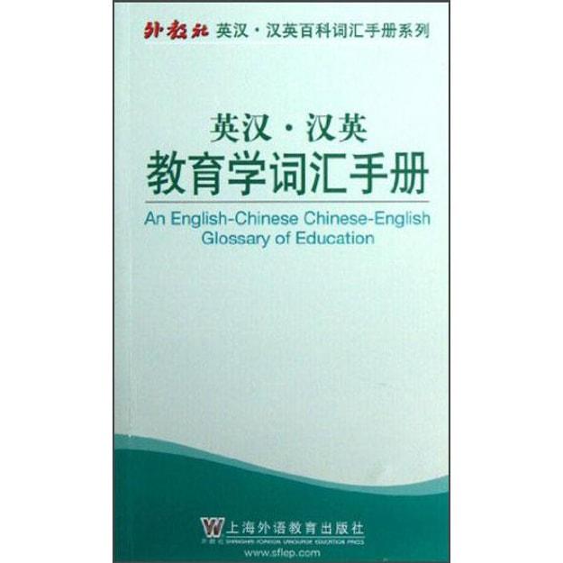 商品详情 - 外教社英汉·汉英百科词汇手册系列:英汉·汉英教育学词汇手册 - image  0