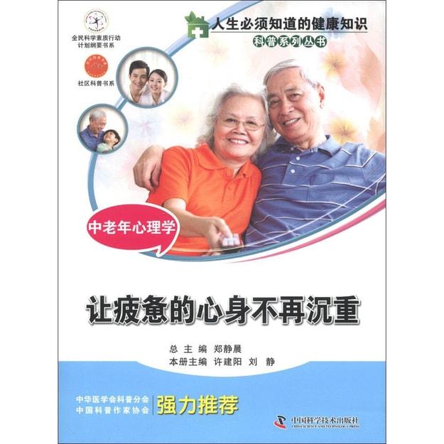 商品详情 - 人生必须知道的健康知识科普系列丛书·中老年心理学:让疲惫的心身不再沉重 - image  0