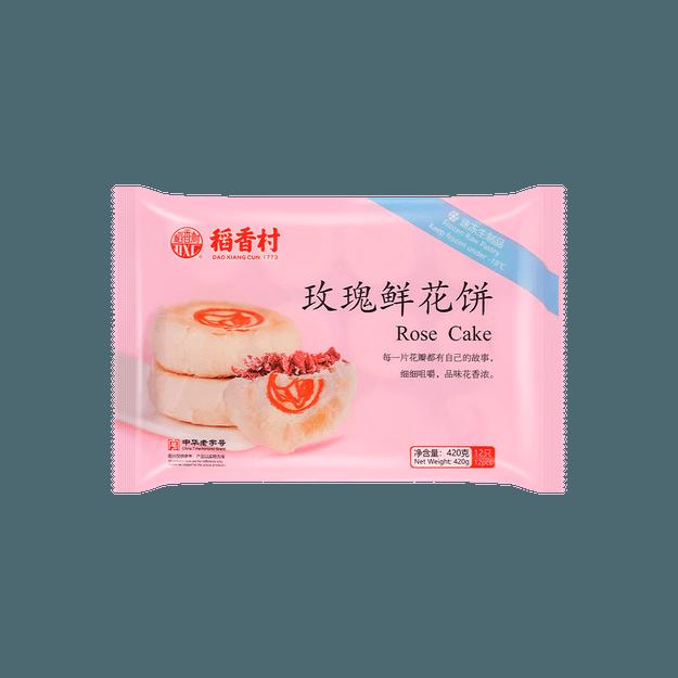 商品详情 - 【冷冻】稻香村 玫瑰鲜花饼(需冷冻保存需烘烤) 420g - image  0
